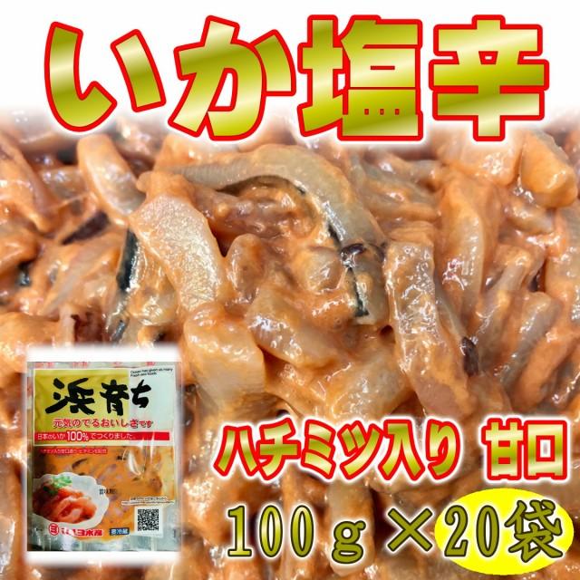 塩辛 ・浜育ち・1袋100g×20袋【日本のいか100%で作りました】はちみつ入り甘口造り・ビタミンE配合!【冷蔵便】