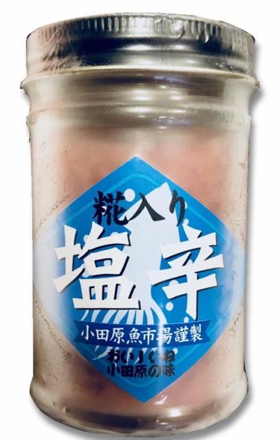 いかの塩辛 麹入り 150g×6個【小田原魚市場謹製】小田原のおいしい塩辛・お土産としても大人気【冷蔵便】
