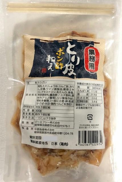 鶏皮 ポン酢和え300g 業務用【うまい惣菜・簡単調理】解凍後そのままお使いいただけます【冷凍便】