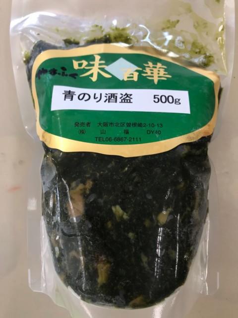 青のり 酒盗 500g 業務用【変わり種珍味】うまい珍味【冷凍便】