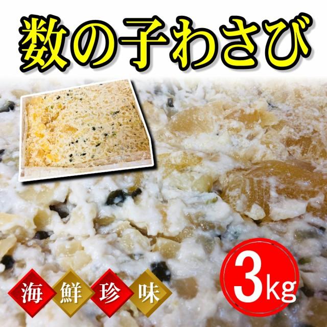 数の子わさび 【 山海漬 】業務用 3kg入り・うまい・そのままおつまみ・寿司・サラダ・カナッペに最適【冷凍便】