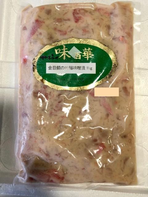 金目鯛 吟醸 味噌漬 1kg入り(金目鯛の酒粕漬け)うまい・おつまみに最適【冷凍便】