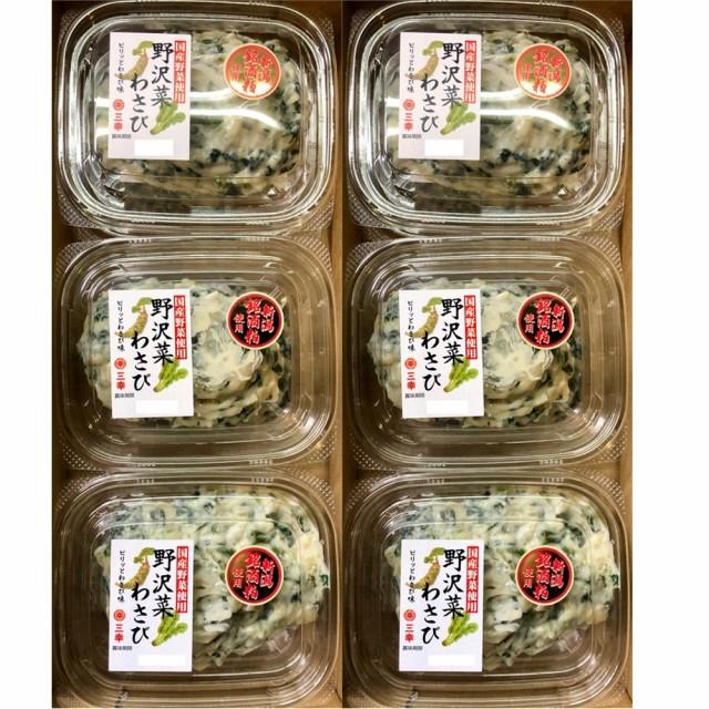 野沢菜わさび 100g×6パック【国産野沢菜使用】ピリッとわさび味【冷蔵便】