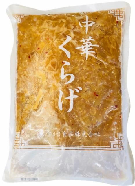 中華くらげ 1kg入り【業務用】サラダ、冷やし中華、やっこ、おつまみに【冷凍便】