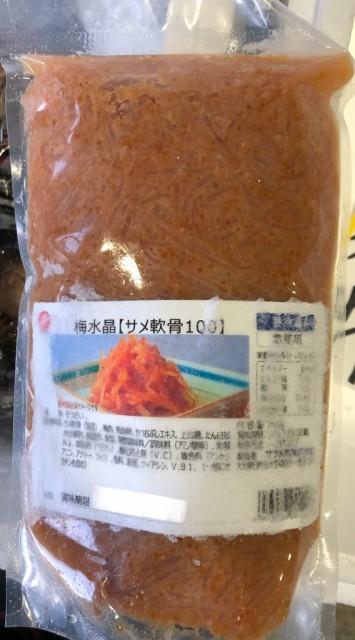梅水晶(さめ軟骨)700g入り(梅風味・酒の肴に最適)【冷凍便】