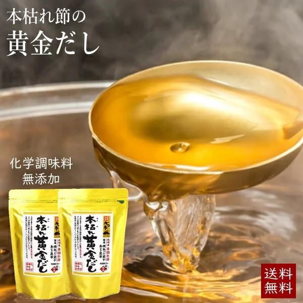 (お試し)黄金出汁5包入×2パック (和風だし 化学調味料無添加)