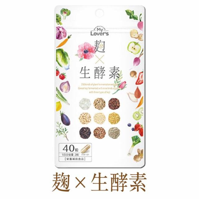 【麹×生酵素40粒】品番:R716 ※3個まではメール便可、4個以上は宅配便での発送となります。