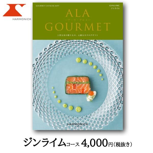 カタログギフト お肉 グルメ ALA GOURMET(ア・ラ・グルメ) ジンライム ハーモニック おしゃれ 出産内祝い 内祝い 引き出物 香典返し 快