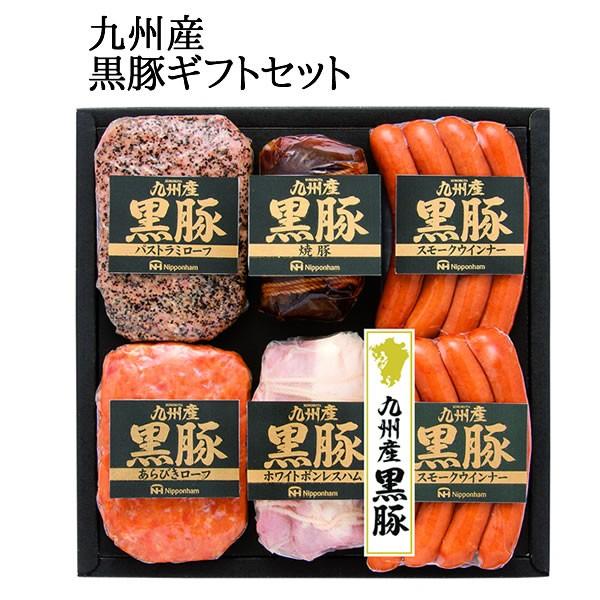 ハム ギフト 九州産 黒豚 ハムギフト プレゼント 詰め合わせ セット(S9021-205A) (NO-50)送料無料 ギフト お返し 内祝い