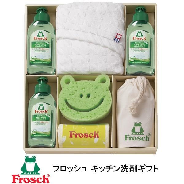 ギフト (引越し 挨拶 ギフト 洗剤) フロッシュ Frosch キッチン洗剤ギフトセット FRS-G40(L4189-074)/引越し 引っ越し 粗品 挨拶 お礼