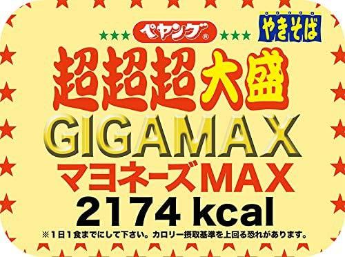 ペヤング 超超超大盛GIGAMAX マヨネーズMAX 436g ×8個