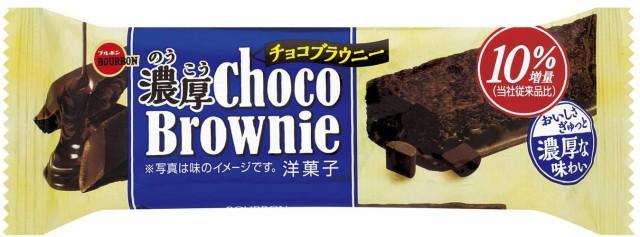 ブルボン 濃厚チョコブラウニー 1個×9本
