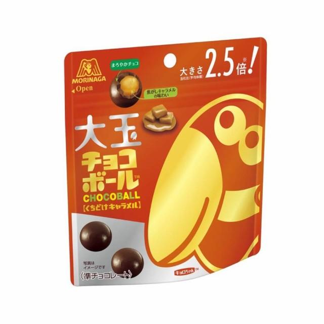森永 大玉チョコボールくちどけキャラメル> 50g ×10袋