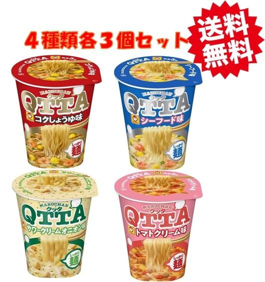 MARUCHAN QTTA(クッタ) 4種各3個(計12食)アソートセット