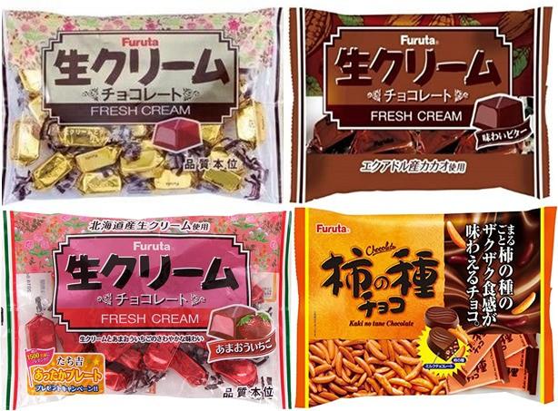 フルタ製菓 生クリームチョコ 柿の種アソートセット 4種×各5袋セット