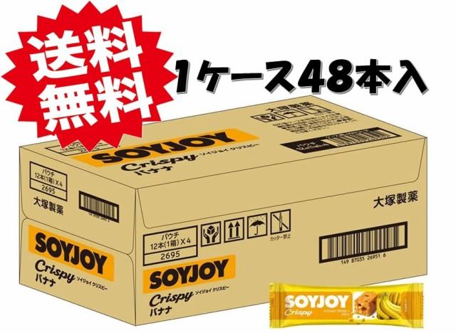 大塚製薬 ソイジョイ クリスピー バナナ 25g×48本