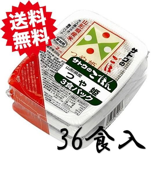サトウのごはん 山形県産つや姫 3食セット(200g×3P)×12個 (計36食)
