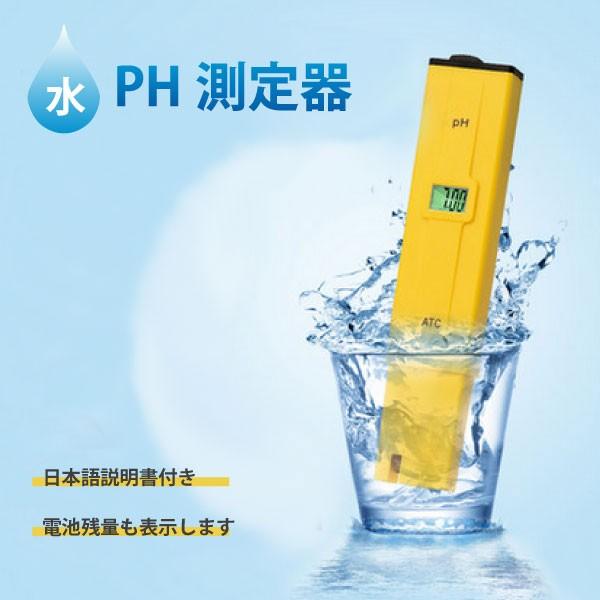 メール便等送料無料 水質測定器 (エコペーハーメーター) 日本語説明書付属 電池仕様 PH濃度測定器 計測器 PH量 アルカリ性 酸性