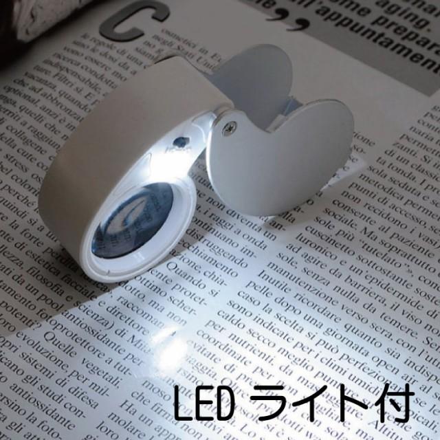 ルーペ 折りたたみ 40倍 LEDライト付 持ち運びに便利な小型タイプ 虫眼鏡 昆虫観察 野外授業 植物観察 冒険 拡大鏡