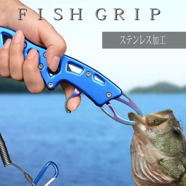 新型 釣り具 フィッシュグリップ 21.5cm フィッシュキャッチャーステンレス加工 サビに強い 魚掴み 他耐久性 軽量 コンパクト