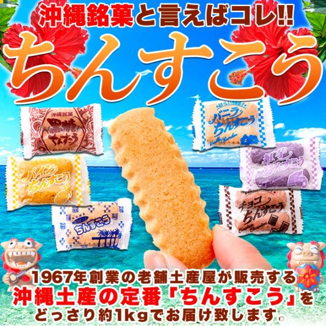 沖縄 名産品 ちんすこう 6種 どっさり 1kg