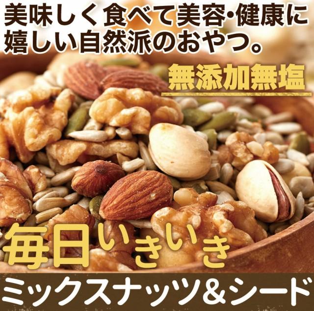 ミックスナッツ & シード 1kg 美容 健康 応援!! 無添加 無塩 ミックスナッツ シード おやつ 自然 オーガニック 栄養 天然