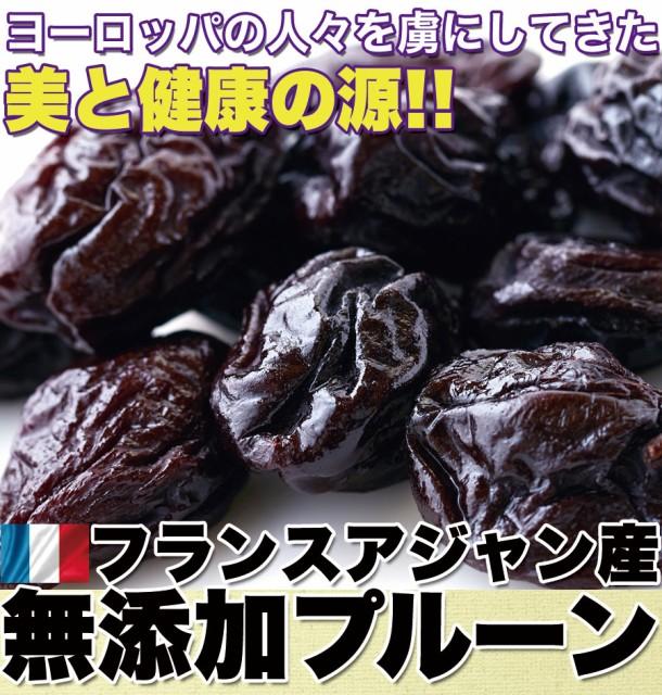 プルーン 1kg 無添加 美容 健康 フランス アジャン産 高品質 ミラクルフルーツ ビタミン ミネラル 食物繊維