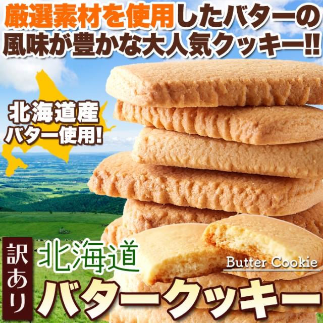 バタークッキー 500g 北海道 バター 牛乳 訳あり 北海道バタークッキー