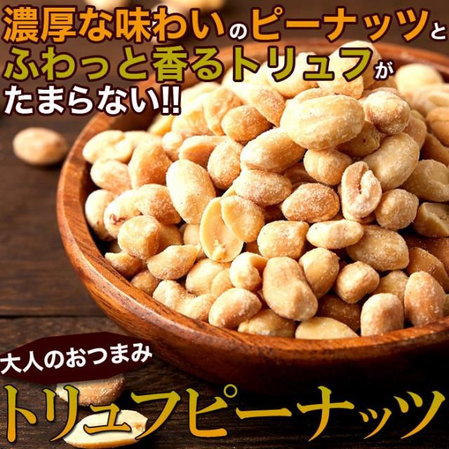 トリュフピーナッツ 500g トリュフ 香る おつまみ ピーナッツ 業務用 お酒のお供 大人 ナッツ