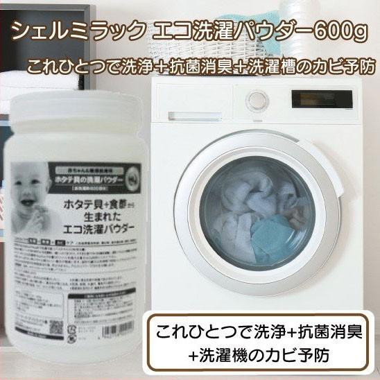 ホタテカルシウム エコ洗剤 自然派 洗浄 抗菌消臭 洗濯槽 シェルミラック エコ洗濯パウダー600g 約600回分