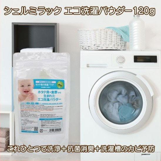 シェルミラック エコ洗濯パウダー120g約4カ月分