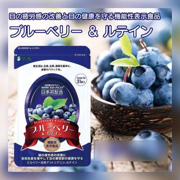 サプリ サプリメント 機能性表示食品 健康食品 日本製 リフレ ブルーベリー & ルテイン31粒