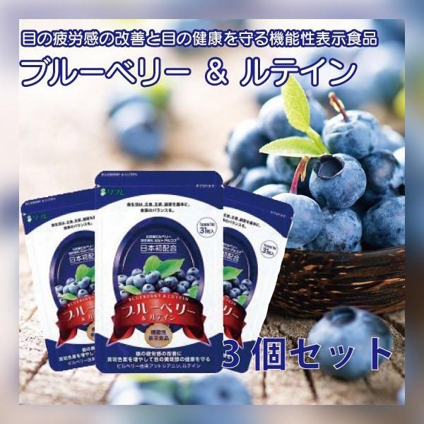 目のサプリ サプリメント 機能性表示食品 健康食品 日本製 リフレ ブルーベリー & ルテイン 31粒 3個セット 送料無料
