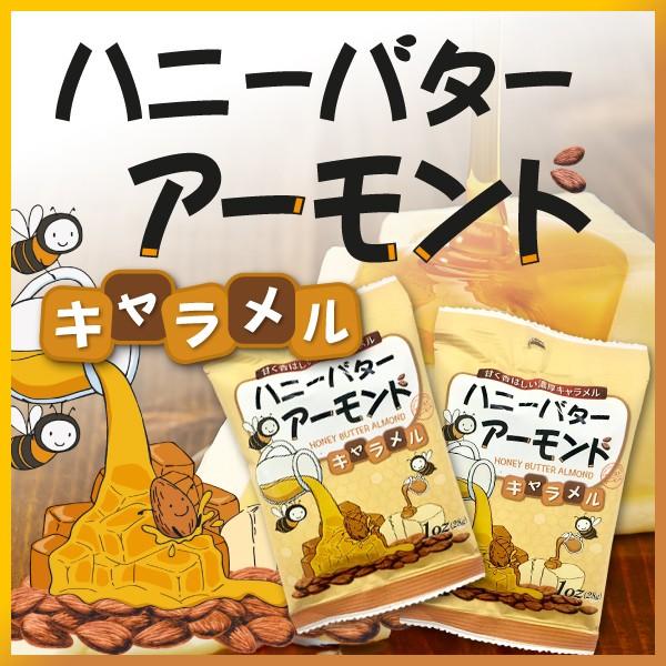 ハニーバター ハニー バター アーモンド キャラメル 28g×12袋 ナッツ お菓子 おつまみ