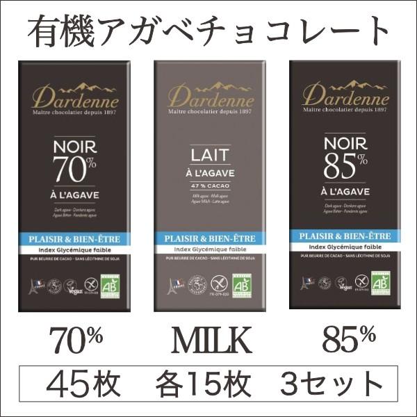 有機アガベチョコレート 70% ミルク 85% 45枚 ( 各15枚 3セット )