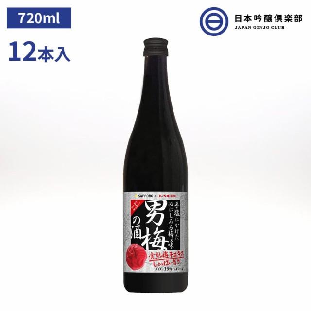 サッポロ 男梅の酒 梅酒 720ml 15度 12本 完熟 梅 ノーベル製菓 男梅 ロック お湯割り 水割り ストレート ソーダ割り 買い回り