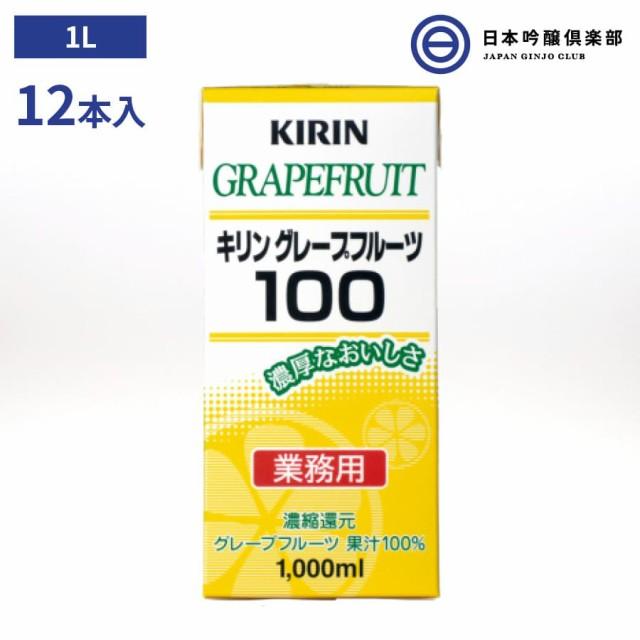 【送料無料】キリン グレープフルーツ 100 1L 1000ml 12本 グレープフルーツジュース 果汁100% 濃縮還元 業務用 カクテル ジュース 100%