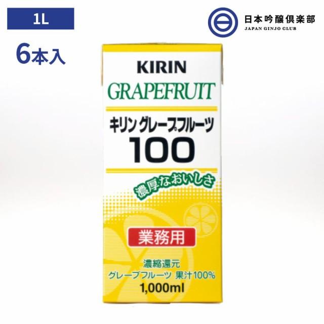 【送料無料】キリン グレープフルーツ 100 1L 1000ml 6本 グレープフルーツジュース 果汁100% 濃縮還元 業務用 カクテル ジュース 100%ジ