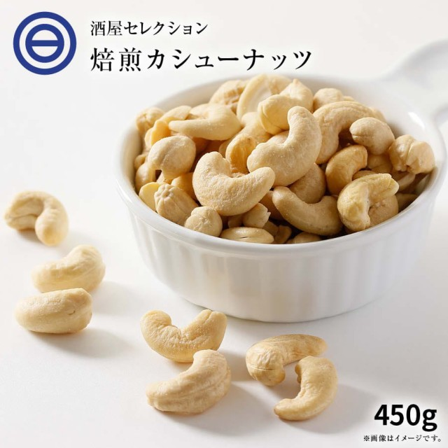 【送料無料】素焼きカシューナッツ 450g(無添加 無塩 ロースト 素焼き)ソフトな食感と自然の甘味が決め手の人気カシューナッツ 栄養まる