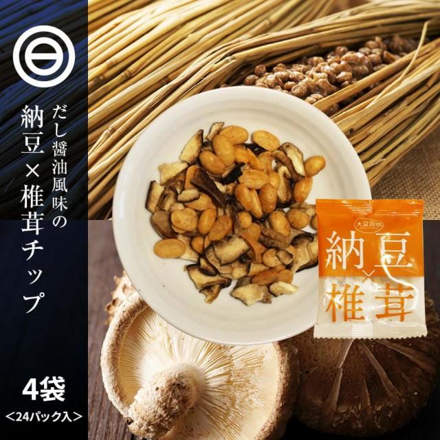 送料無料 大豆習慣 納豆 (だし醤油味) × 椎茸 24袋(6袋×4) しいたけ シイタケ 大豆 イソフラボン 糖質 トランス脂肪酸 食物繊維 自然