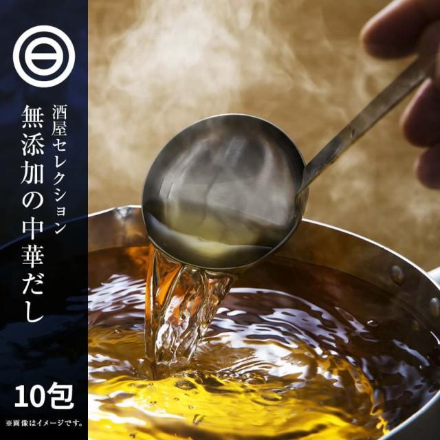 【送料無料】国産原料だけで作った 完全無添加 中華だしパック 10包 特許製法 料理のベーススープ 離乳食としても 食塩 化学調味料 酵母