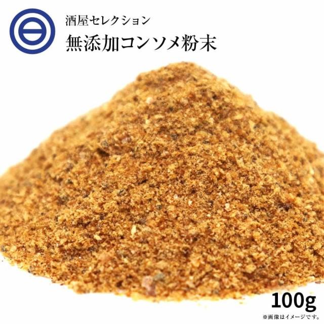 【送料無料】国産原料だけで作った 完全無添加 チキンコンソメ だし 粉末タイプ 100g 特許製法 料理のベーススープ 離乳食としても 食塩