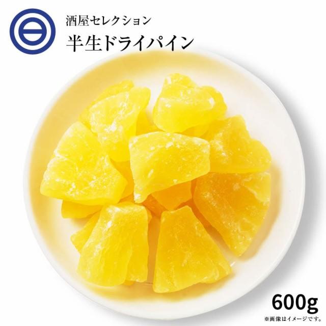 【送料無料】ドライフルーツ ドライパイナップル 600g 高熟度 パイナップル しっとり ジューシー パイン ヨーグルト グラノーラ パン な