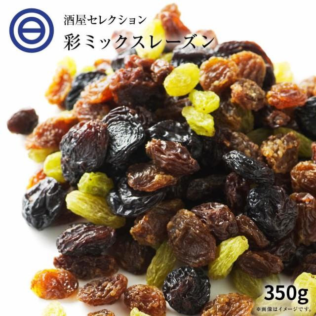 【送料無料】ドライフルーツ レーズン ミックス 350g 贅沢ミックスレーズン 女性に嬉しい果物サプリメント ビタミン、食物繊維、鉄分、カ