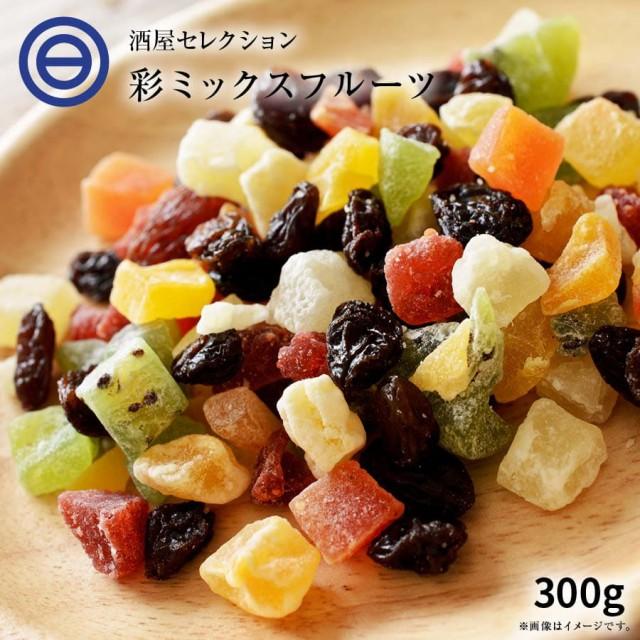 【送料無料】ドライフルーツミックス300g 9種類の贅沢ドライフルーツ 女性に嬉しい果物サプリメント ビタミン、食物繊維、鉄分、カリウム