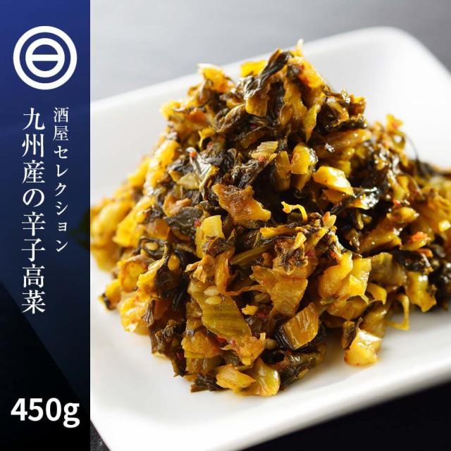 【送料無料】辛子高菜 九州 からし高菜 旨辛 高菜 国産 450g(150gx3) グルメ食品 お試しセット おつまみ お弁当 おにぎり お茶漬け