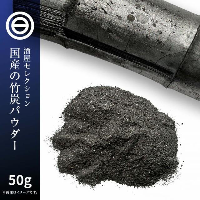 【送料無料】 日本製 国産 食用 高品質 匠の 竹炭パウダー 50g 無味無臭 竹炭 15ミクロン 微粒 活性炭 チャコールダイエット デトックス