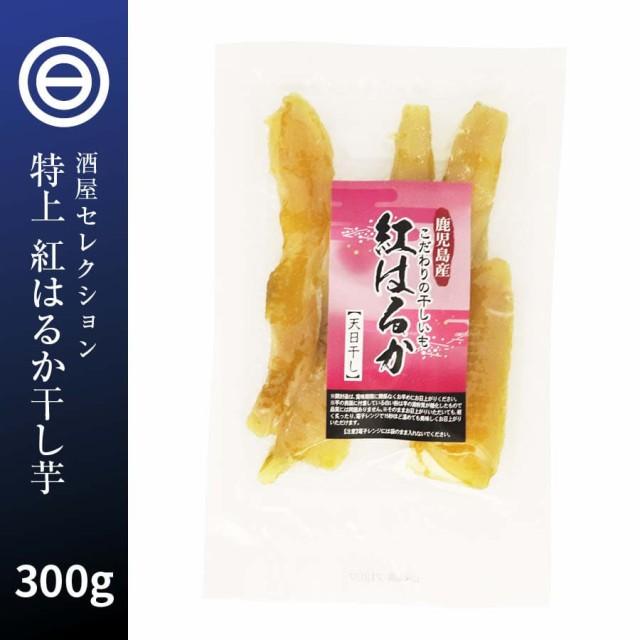 鹿児島県産 無添加 紅はるか 干し芋 特上 300g もっちり 干しいも お徳用 自然な甘み お芋の風味豊か 干芋 ホシイモ 保存料不使用 自然食