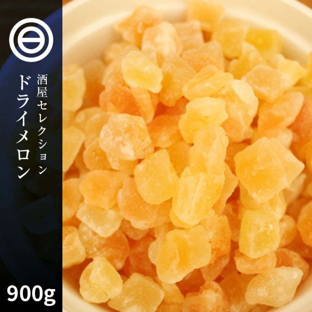 【送料無料】ドライメロンダイス 900g 女性に嬉しい果物サプリメント 贅沢ドライフルーツ ビタミン、食物繊維、カロテン など豊富 お徳用