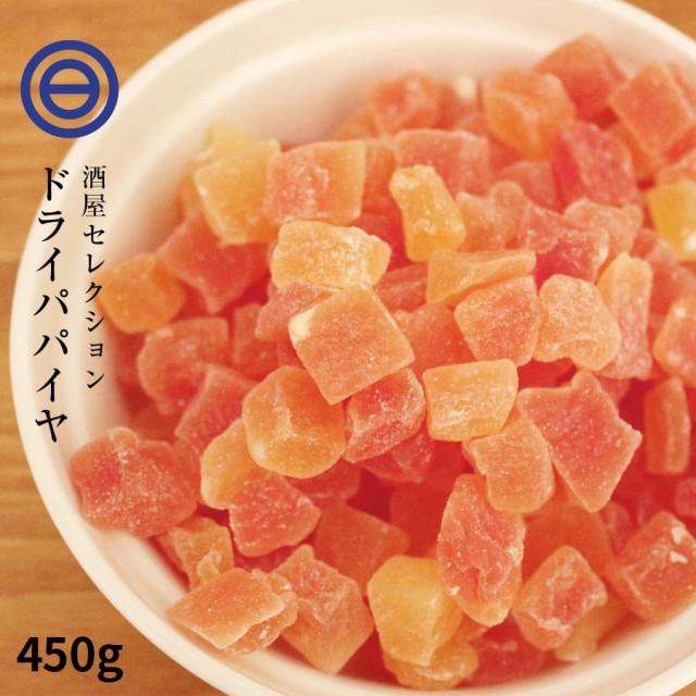 【送料無料】ドライパパイヤダイス 450g 女性に嬉しい果物サプリメント 贅沢ドライフルーツ ビタミン、食物繊維、カロテン など豊富 お徳